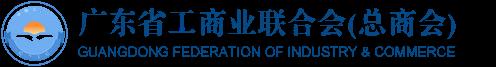 广东省工商业联合会网站