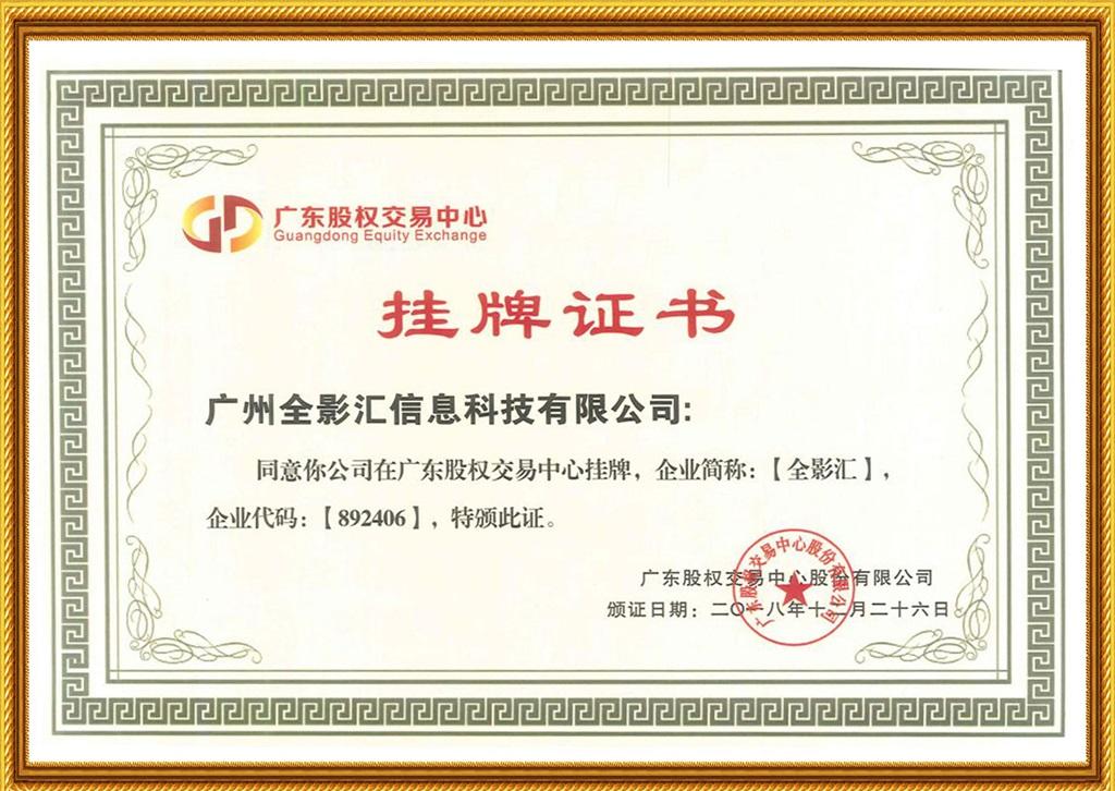 广东股权交易中心同意挂牌证书-2018年12月26日