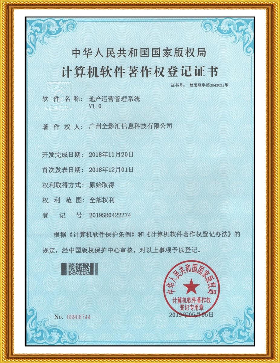 地产运营管理系统V1.0-软件著作权证