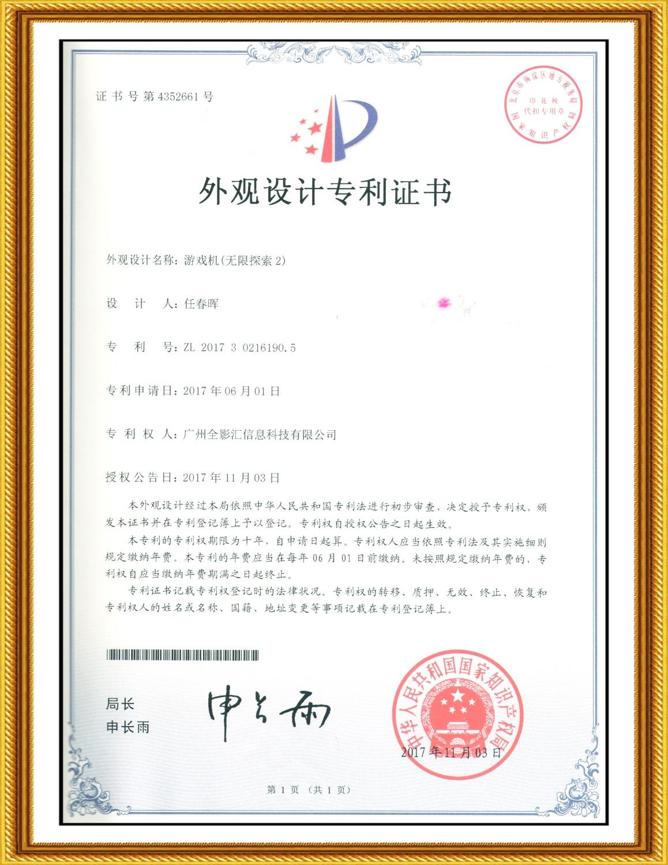 游戏机(无限探索2)-外观设计专利证-2017年11月3日