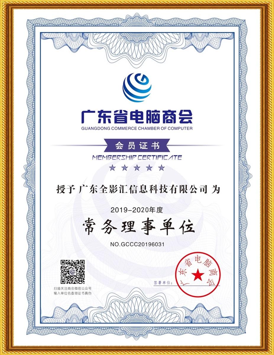 广东省电脑商会常务理事单位-2019年