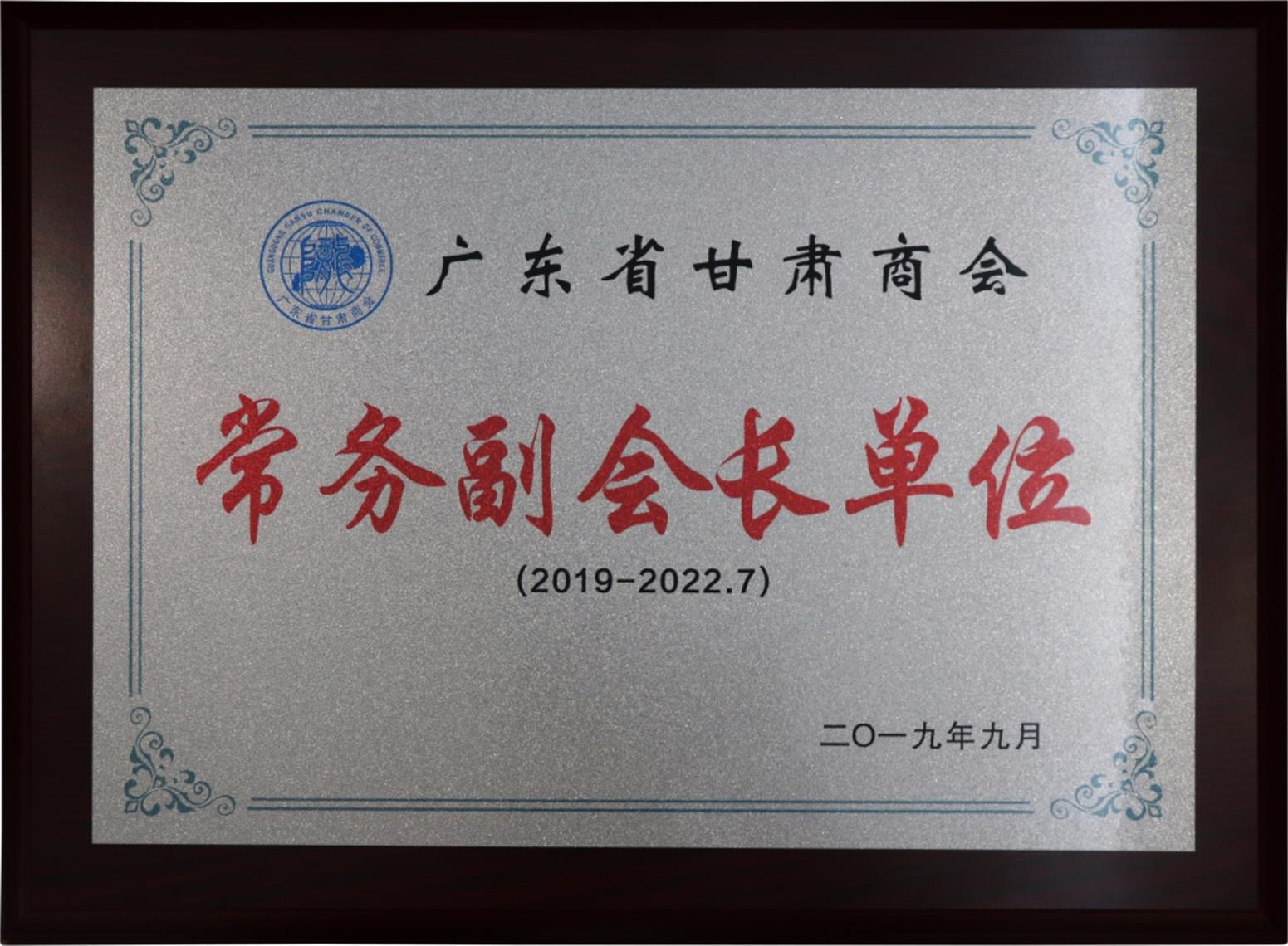 广东省甘肃商会常务副会长单位-牌匾-2019年9月至2022年7月