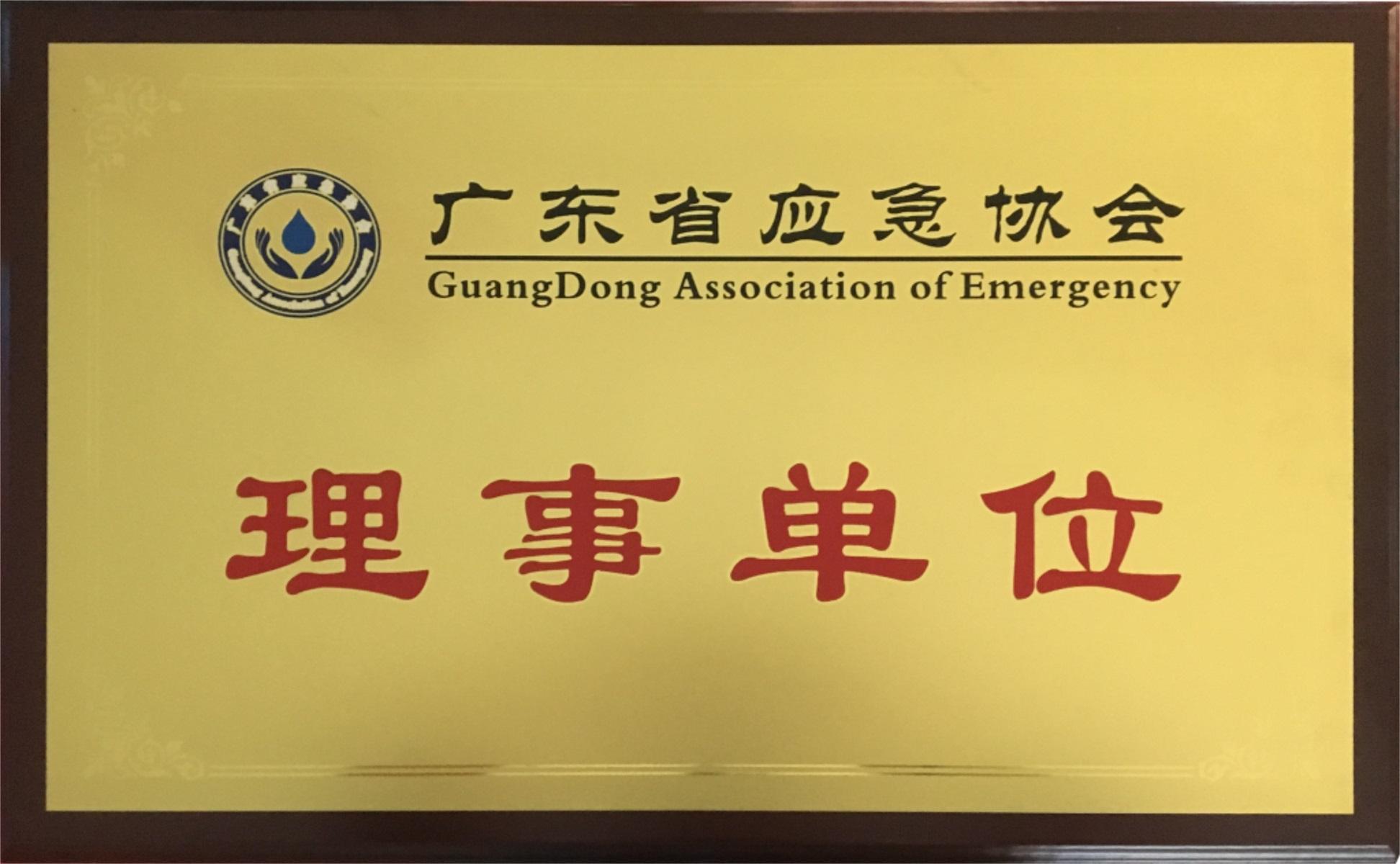 广东省应急协会-理事单位-2019年9月18日
