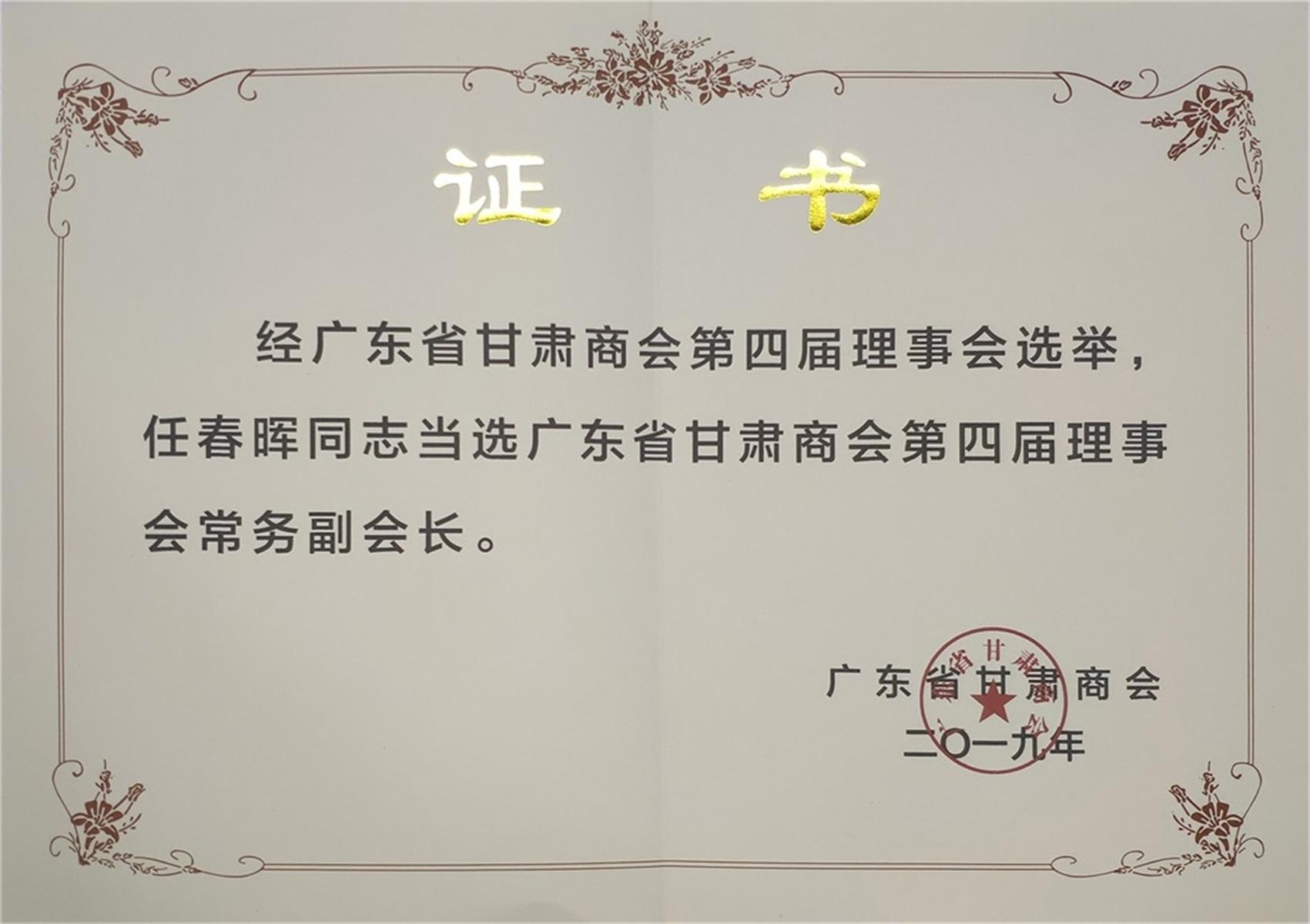 广东省甘肃商会第四届理事会常务副会长-当选证书-2019年10月15日